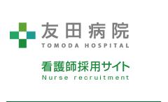 友田病院 看護師採用サイト