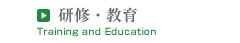 研修・教育