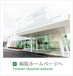 友田病院ホームページへ